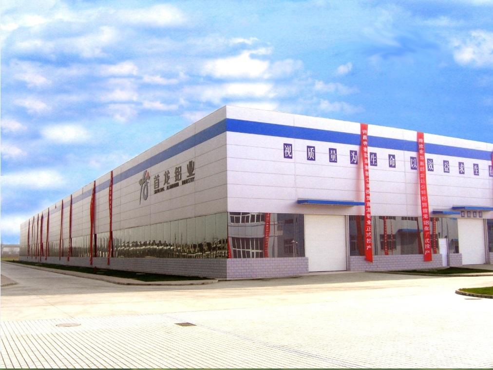 洛阳首龙铝业有限公司