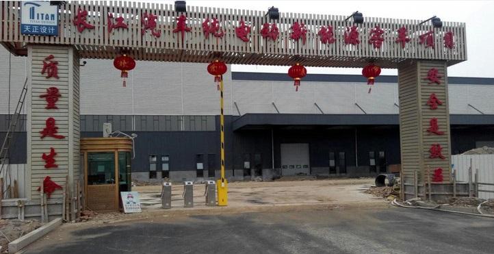杭州长江汽车有限公司