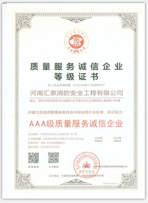 质量服务诚信企业等级证书